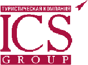 Туры от ICS Travel Group